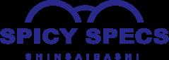 スパイシースペックス SPICY SPECS